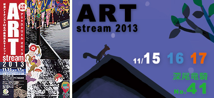 2013_1110artstream2013.jpg